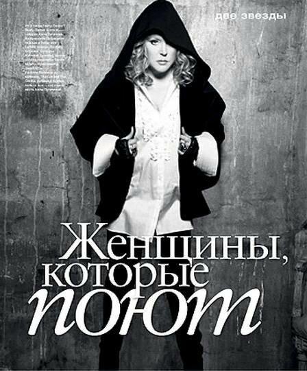Алла Пугачева и Кристина Орбакайте в журнале InStyle