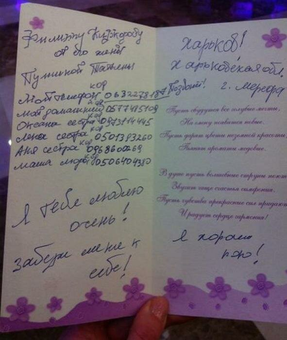 Любовное письмо Филиппа Киркорова
