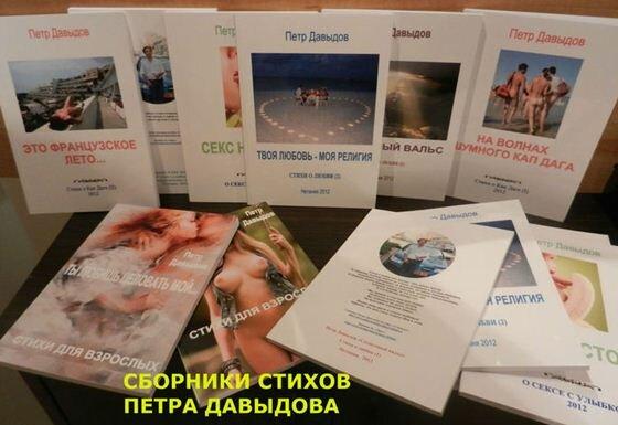 Читая откровенные стихи Петра Давыдова